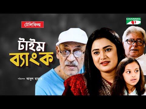 Time Bank | Bangla Telefilm | Abul Hayat | Mamunur Rashid | Rimi Karim | Channel i TV