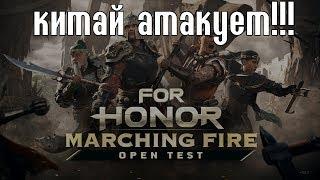 КИТАЙ ИДЁТ НА ШТУРМ! - Обзор и первый взгляд Marching Fire - For Honor