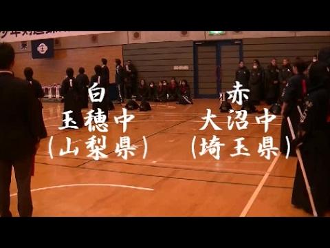 【剣道 中学生(女子) 決勝動画】大沼中 X 玉穂中
