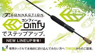 【エリアトラウト】T-CONNECTION Comfy / Tコネクションコンフィー 新3機種を解説 / 鈴木将人