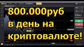 800.000р за день на криптовалюте! Как заработать на биткоине или как заработать на криптовалюте 2018
