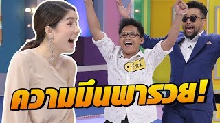 ปวดหัว! เมื่อน้าเจอหนุ่มมั่นหน้ามึน และจียอนกับตำแหน่งสุดอึ้ง! | The Price is Right Thailand