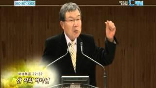 [C채널] 높은뜻연합선교회 김동호 목사 - 산 자의 하나님