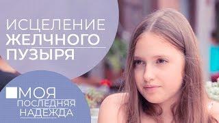 Исцеление желчного пузыря по молитве Владимира Мунтяна - Олеся / Моя последняя надежда