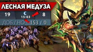 ЛЕСНАЯ МЕДУЗА - 150 КРИПОВ ЗА 15 МИНУТ! | MEDUSA DOTA 2