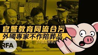 【中國與世界】官警教育同流合污 外國專家不作陪葬品