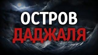 ОСТРОВ ДАДЖАЛЯ - АНТИХРИСТА