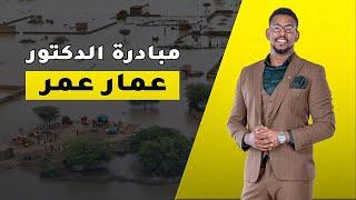 مازيكا قصة وفاء - رجل الأعمال السوداني الشاب عمار عمر يتكفل بمساعدة ما يقارب 2000 أسرة من متضرري السيول تحميل MP3