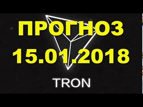 TRX/USD — TRON прогноз цены / график цены на 15.01.2018 / 15 января 2018 года (видео)