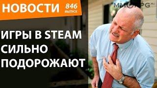 Игры в Steam сильно подорожают. Новости