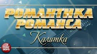 РОМАНТИКА РОМАНСА ❀ АЛЕКСАНДР МАЛИНИН — КАЛИТКА ❀ ЛЮБИМЫЕ РОМАНСЫ НА ВСЕ ВРЕМЕНА