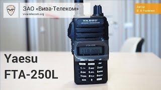 видео Yaesu FTA-250L