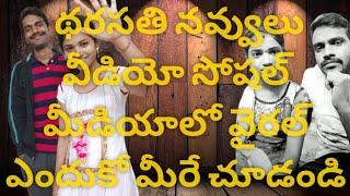 Dharasati Tiktok fame comedy videos full entertainment