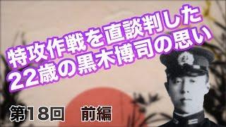 第18回 黒木博司 前編 特攻作戦を直談判した22歳の黒木博司の思い【CGS 偉人伝】