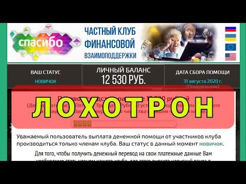 """Частный клуб финансовой взаимоподдержки """"СПАСИБО"""" -  это МОШЕННИКИ!"""