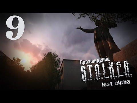 S.T.A.L.K.E.R. Lost Alpha #9 - Завод