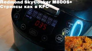 Год Использования Мультиварки Redmond SkyCooker M800S! Готовим Стрипсы Как В KFC!