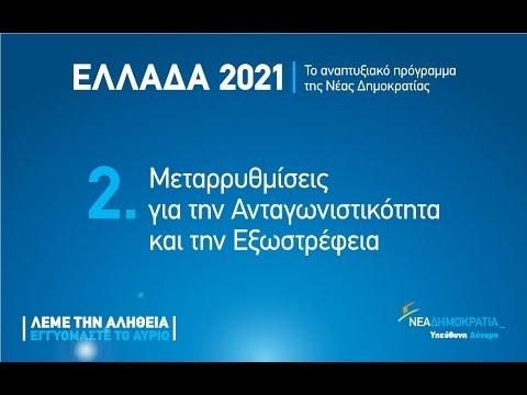Ομιλία του Αντώνη Σαμαρά για τις Μεταρρυθμίσεις για την Ανταγωνιστικότητα