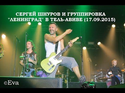 "Сергей (ШНУР) Шнуров   Алиса Вокс   ""Ленинград"", Израиль (2015)"