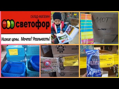 Магазин СВЕТОФОР Алматы Бюджетные покупки