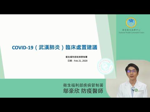 台中榮總-COVID-19 新冠肺炎 臨床處置建議