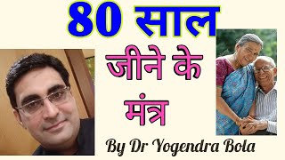 3  TIPS  TO   LIVE   80  YEARS  of  FIT and HEALTHY LONG  LIFE....by  DR YOGENDRA BOLA..