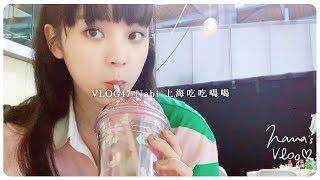 VLOG47 Nabi上海吃吃喝喝