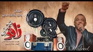 اغاني طرب MP3 وليد زاكي الدين - تجيني زائر تحميل MP3