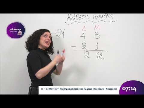 Μαθηματικά | Κάθετες πράξεις (Πρόσθεση - Αφαίρεση) | Β΄ & Γ΄ Δημοτικού Επ. 17