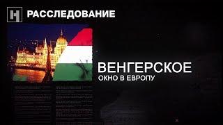 Расследование | Венгерское окно в Европу