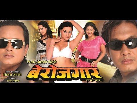 Berojgar | Nepali Movie