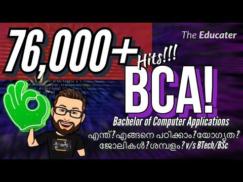 Bachelor of Computer Applications-BCA എന്ത്? എങ്ങനെ പഠിക്കാം? യോഗ്യത? ജോലികൾ? ശമ്പളം? vs BTech/BSc