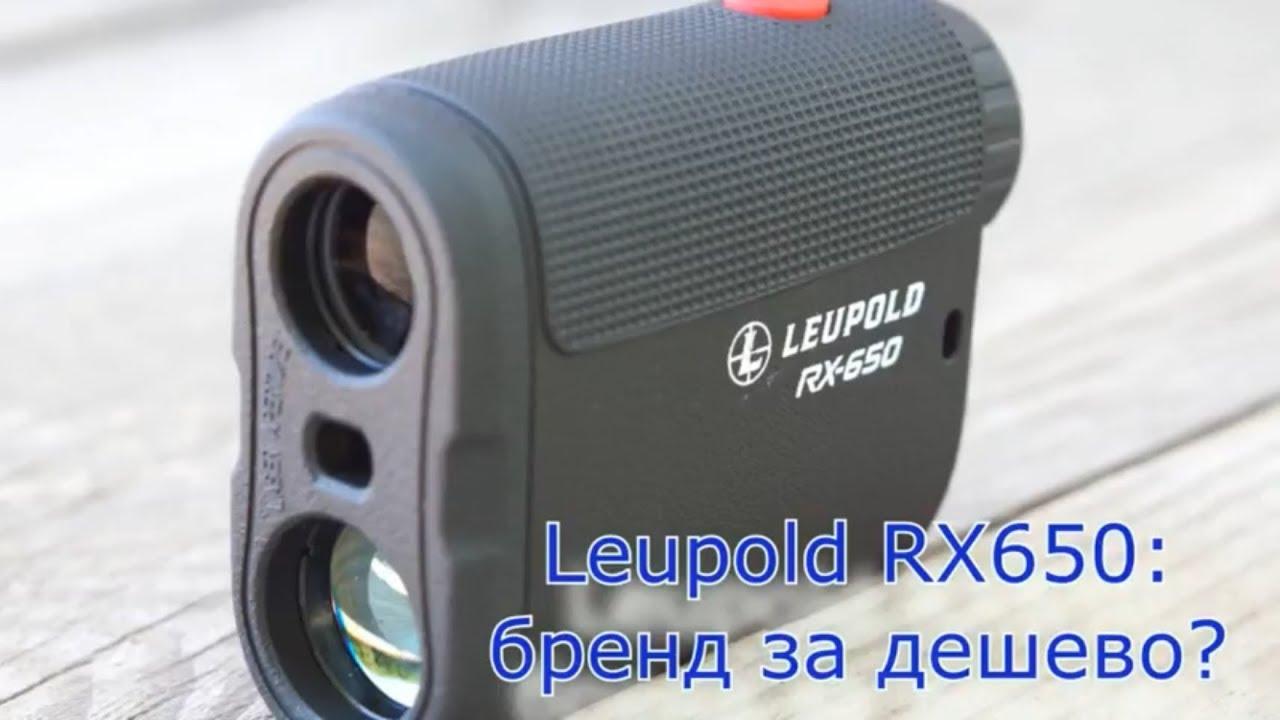Видео о товаре Лазерный дальномер Leupold RX-650