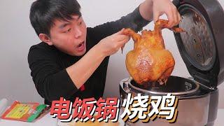 跟抖音学的电饭锅烧鸡真的好吃吗