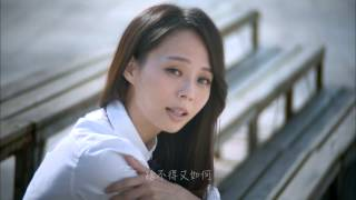 孫淑媚-捨不得又如何【官方完整MV版】