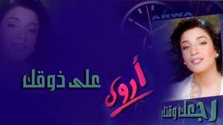 أروى - على ذوقك (النسخة الأصلية) | Arwa - Ala Zaw2ak 1999 تحميل MP3