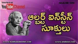 Albert Einstein Quotations In Telugu || MAHE ON || BODDU MAHENDER ||
