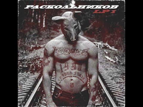 Раскольников - LP. 1 (альбом 2020)