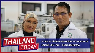 Thailand Today 2020 EP. 48 A tour to observe operations of services at Central Lab Thai