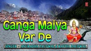 Ganga Maiya Var De Ganga Bhajans By Anuradha Paudwal, Kavita Paudwal