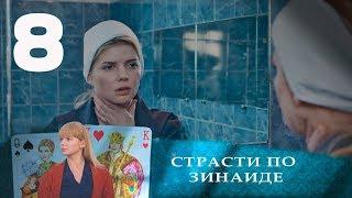 СТРАСТИ ПО ЗИНАИДЕ | Остросюжетная драма | 8 серия