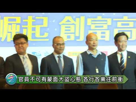 南方崛起產業論壇 韓國瑜:市府帶頭為各行各業服務