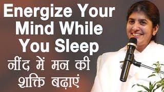Energise Your Mind While You Sleep: Part 9: BK Shivani (Hindi)