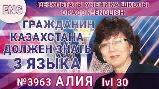 💪 [eng] Каждый гражданин Казахстана должен знать 3 языка ⭐️ Алия lvl 30 из Казахстана [№3963]