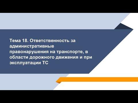 Тема 18.  Ответственность за административные правонарушения