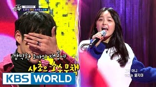 Why were the eyes covered during the battle? [Singing Battle / 2017.01.11]