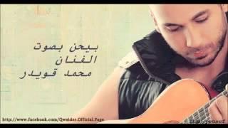 تحميل اغاني مـحـمـد قويـــدر _ بيحـــــــن MP3