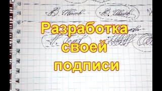 Как придумать свою подпись