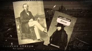 """Достоевский - роман """"Идиот"""" - обзор книги"""