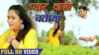 Gambar cover #Nisha Pandey (2018) सुपरहिट #SAD SONG - प्यार वाली बतिया - #Pyar Mat Karna -#Superhit Bhojpuri Song